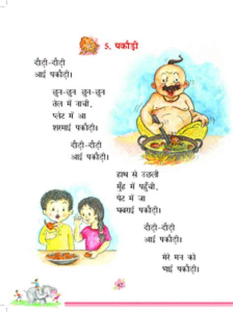 Essay in sanskrit language pdf